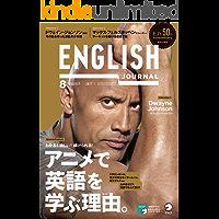 [音声DL付]ENGLISH JOURNAL (イングリッシュジャーナル) 2021年8月号 ~英語学習・英語リスニング…