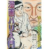 漫画ハリ入門―楽しくわかる経絡治療