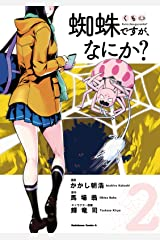 蜘蛛ですが、なにか?(2) (角川コミックス・エース) Kindle版
