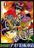 並木橋通りアオバ自転車店 13巻 (ヤングキングコミックス)