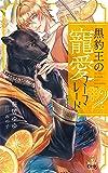 【Amazon.co.jp 限定】黒豹王の寵愛マーマレード(ペーパー付き) (CROSS NOVELS)