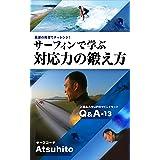 サーフィンで学ぶ対応力の鍛え方: サーフィン上達&人生UPのマインドセットQ&A13