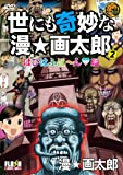 世にも奇妙な漫☆画太郎 2 [DVD]