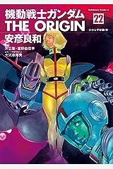機動戦士ガンダム THE ORIGIN(22) (角川コミックス・エース) Kindle版