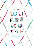 広告界就職ガイド2021