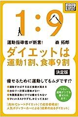 運動指導者が断言! ダイエットは運動1割、食事9割[決定版] (impress QuickBooks) Kindle版