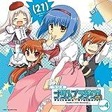 ラジオCD「ラジオ リトルバスターズ!ナツメブラザーズ!(21)」Vol.4