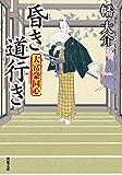 大富豪同心 : 24 昏き道行き (双葉文庫)