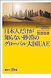 日本人だけが知らない砂漠のグローバル大国UAE (講談社+α新書)