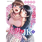 人妻とJK1 (ヴァルキリーコミックス)
