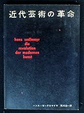 近代芸術の革命 (1962年) (美術選書)