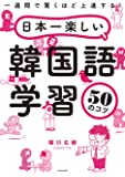 一週間で驚くほど上達する! 日本一楽しい韓国語学習50のコツ