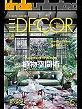 ELLE DECOR(エルデコ) 2019年6月号 (2019-05-07) [雑誌]