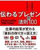 伝わるプレゼンの法則100