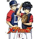 メジャーセカンド DVD BOX  Vol.1