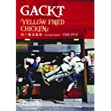 YELLOW FRIED CHICKENz 煌☆雄兎狐塾 ~男女混欲美濡戯祭~ THE DVD(ジャケットB)