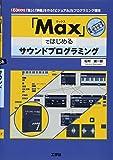 「Max」ではじめるサウンドプログラミング (I・O BOOKS)