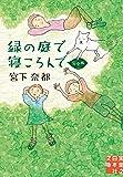 緑の庭で寝ころんで 完全版 (実業之日本社文庫)