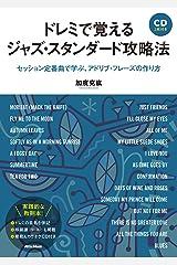 ドレミで覚えるジャズ・スタンダード攻略法 セッション定番曲で学ぶ、アドリブ・フレーズの作り方 (CD2枚付) 単行本(ソフトカバー)