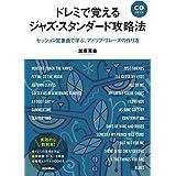 ドレミで覚えるジャズ・スタンダード攻略法 セッション定番曲で学ぶ、アドリブ・フレーズの作り方 (CD2枚付)