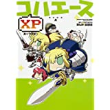 コハエースXP (角川コミックス)