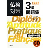 仏検対策3級問題集 改訂版《CD付》