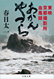 あかんやつら 東映京都撮影所血風録 (文春文庫)