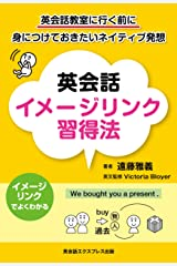英会話イメージリンク習得法―英会話教室に行く前に身につけておきたいネイティブ発想 Kindle版