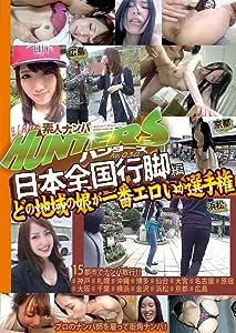 素人ナンパHunters 日本全国行脚編 どの地域の娘が一番エロいか選手権 [DVD]