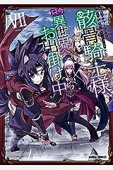 骸骨騎士様、只今異世界へお出掛け中VII (ガルドコミックス) Kindle版
