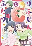 りふじんなふたり 4巻 (バンブーコミックス)