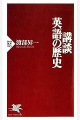 講談・英語の歴史 (PHP新書) Kindle版