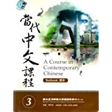 A Course in Contemporary Chinese 3 (Textbook)
