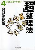 「超」整理法4 コミュニケーション (中公文庫)