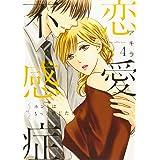 恋愛不感症4 (ラブコフレコミックス)