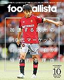 月刊footballista (フットボリスタ) 2019年 10月号 [雑誌]