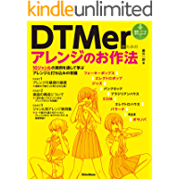 DTMerのためのアレンジのお作法 10ジャンルの実例を通して学ぶアレンジと打ち込みの常識