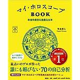 マイ・ホロスコープBOOK 本当の自分に出会える本 (マイカレンダーの本)