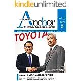 月刊 Anchor(アンカー)2020-5月号
