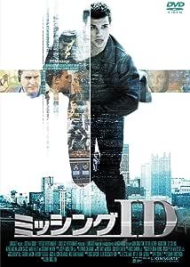 ミッシングID コレクターズ・エディション [DVD]