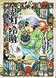 鬼灯の冷徹(16) (モーニング KC)