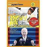 The Japan Times ニュースで深掘り英語 2021年春夏 Vol. 3