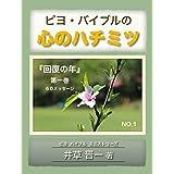 ピヨ・バイブルの心のハチミツ: 回復の年(第一巻) (Piyo ePub Books)