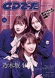 CDでーた2020 下[SHI-MO] (カドカワエンタメムック)