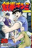 鉄拳チンミLegends(26) (講談社コミックス月刊マガジン)