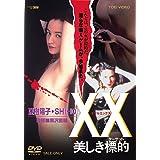 XX ダブルエックス 美しき標的 [DVD]