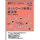 ネットワーク科学と経済学 経済セミナーe-Book