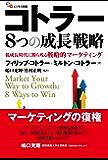 コトラー8つの成長戦略 低成長時代に勝ち残る戦略的マーケティング