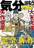漫画アクション No.9 2019年5/7号 [雑誌]