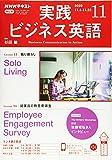 NHKラジオ実践ビジネス英語 2020年 11 月号 [雑誌]